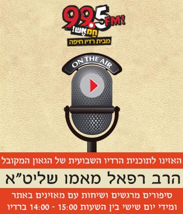 שידורי הרב ברדיו