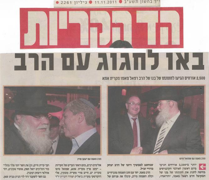 hed-hakraiot-11-11-11