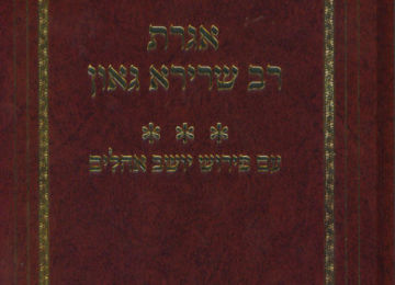 ספר אגרת רב שרירא גאון
